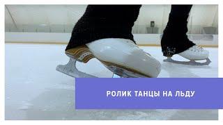Танцы на льду в Ставрополе