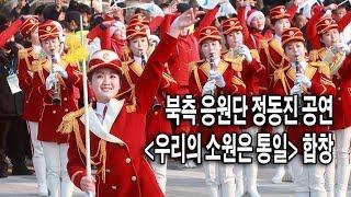 북측 응원단 정동진 공연,  '우리의 소원은 통일' 합창