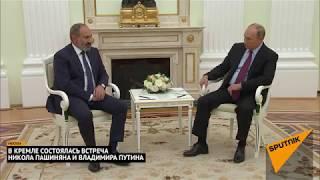 О чем говорили Владимир Путин и Никол Пашинян на встрече в Кремле 8 сентября