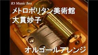 メトロポリタン美術館/大貫妙子【オルゴール】 (NHK「みんなのうた」放送曲)