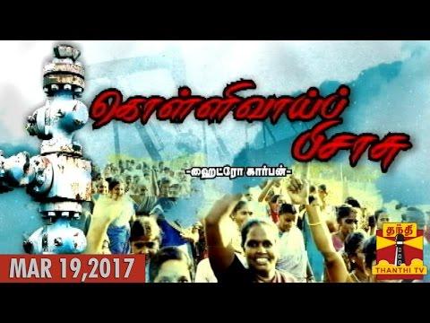 (19/03/2017) Kollivaaip Pisaasu | A Documentary on Hydrocarbon | Thanthi TV