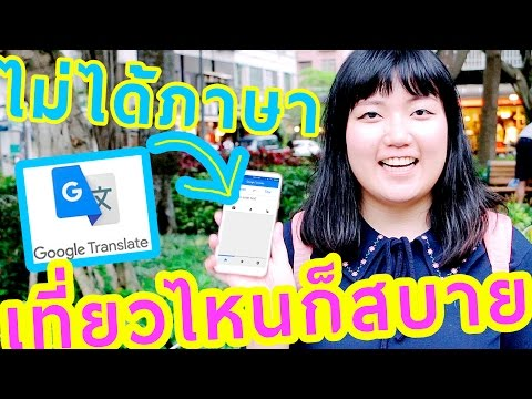 How to ไม่ได้ภาษา ก็เที่ยวต่างประเทศได้สบายๆ | Life in Taiwan EP.05