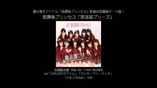 着せ替えアイドル「放課後プリンセス」新曲は冠レギュラー番組「放 課後...