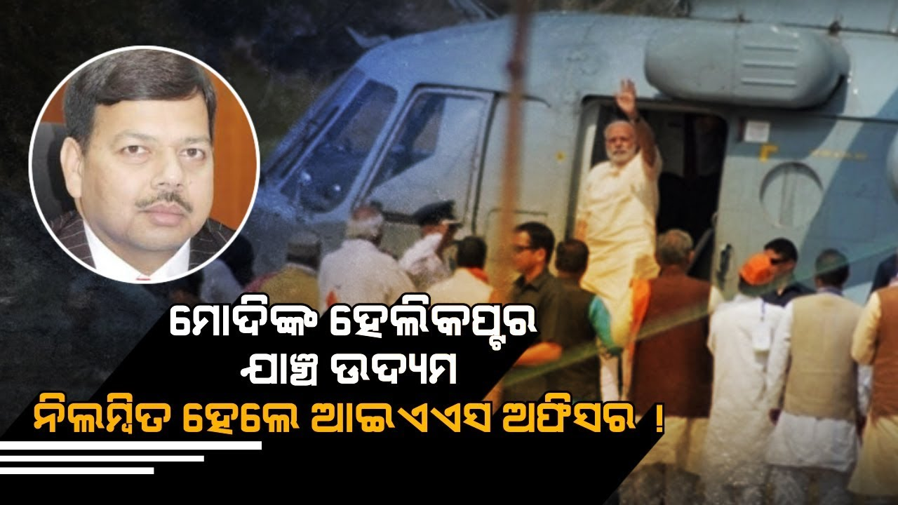 IAS Suspended On Checks PM Modi Helicopter In Sambalpur