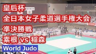 全日本女子柔道選手権 2019 準決勝 素根 vs 稲森 Judo
