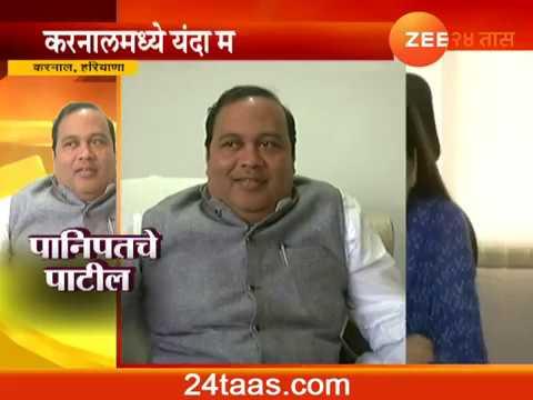 Hariyana | Karnal Ground Report On Maratha Candiate Bhai Pradip Patil Contest Loksabha Election 2019