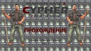 Прохождение Cypher [Traitors Gate 2: Cypher] Часть 1 - Rooms 1-14