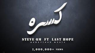 Djezoo X Steve X Last hope | KASSRA |  | كسره | ستيفي x لست هوب |   ( Official Video Lyrics )