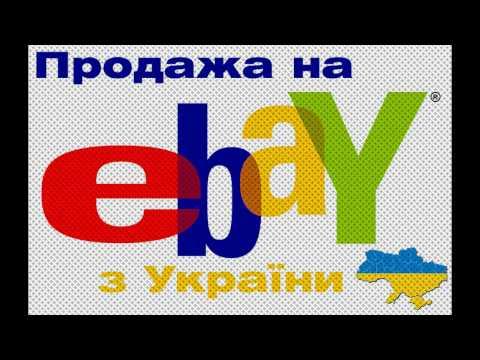 Как продавать на EBay из Украины | регистрация аккаунта EBay