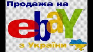 Як продавати на eBay України | реєстрація аккаунта eBay
