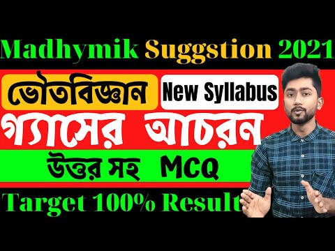 Madhyamik 2021 Mcq Physical Science Suggestion || 2021class 10  Physical Science Suggstion || Wbbse