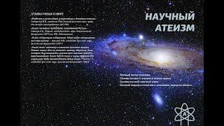 ШОК! СЕНСАЦИЯ! Библейского бога нет: научные доказательства  - Устин Чащихин - Урок атеизма 6