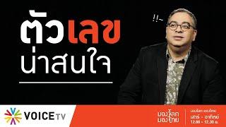 มองโลกมองไทย - ตัวเลขที่น่าสนใจ ในรายการมองโลกมองไทย