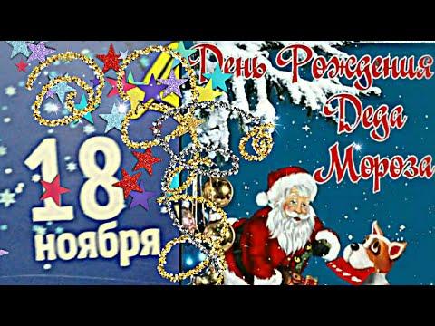 Поздравление Деда мороза с Днём Рождения!