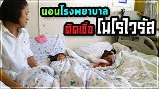 หนูยิ้มหนูแย้ม   นอนโรงพยาบาล ติดเชื้อ โนโรไวรัส (norovirus)