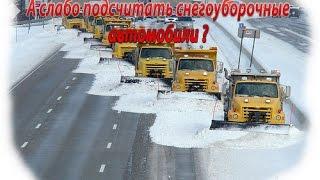 Уборка снега на хайвеях Торонто. Онтарио. Канада.(Попробуем подсчитать очистные автомобили ! Всем спасибо за просмотр !!! Не забывайте оценить наши видео..., 2016-01-17T21:28:30.000Z)