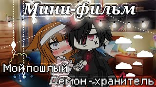 Мой демон - хранитель   Озвучка Фильма   Часть 2   Gacha life   feat. Yumeko