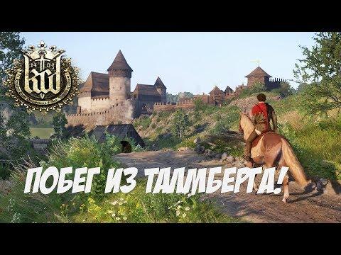 Kingdom Come Deliverance Прохождение - Побег Из Талмберга! #4