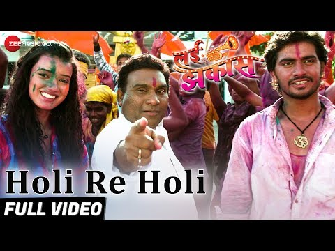Holi Re Holi - Lai Jhakaas Marathi Movie Video Song