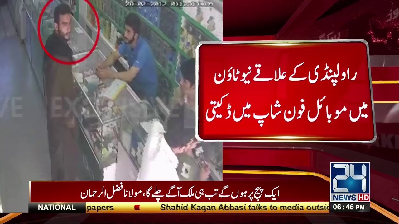 CCTV footage of Robbers looted mobile shop in Rawalpindi
