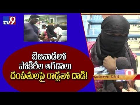 Eve teasers target single women in Vijayawada - TV9