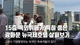 광화문 호텔 추천 옥상 뷔페가 아름다운 뉴국제호텔 리뷰