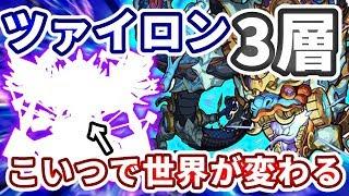 【神獣の聖域:ツァイロン・3層目】こいつが強い!1体入れるだけでぶっ壊れる!?…