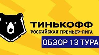 ОБЗОР 13 ТУРА ТИНЬКОФФ РОССИЙСКОЙ ПРЕМЬЕР ЛИГИ
