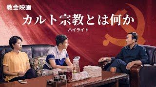 キリスト教映画「赤の家庭教育」抜粋シーン(1)カルト宗教とは何か