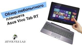 видео Обзор планшета ASUS VivoTab (TF810C)