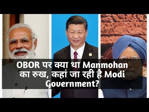 What was the Manmohan Singh Government's stand on the OBOR, where is the Modi government?