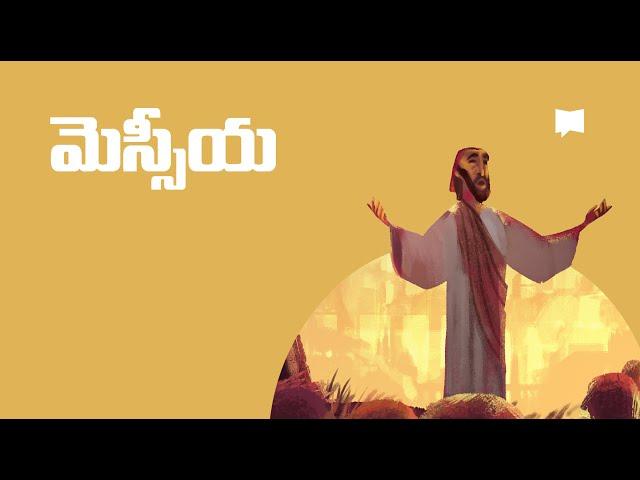 బైబిల్ అంశాలు: మెస్సీయ Messiah