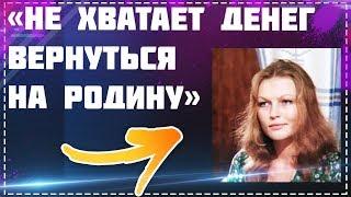 Звезду обманули на 80 000$ и теперь нет денег вернуться в Россию???