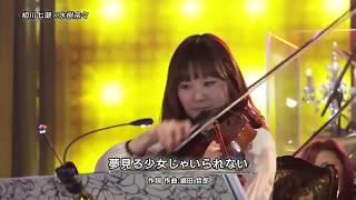 相川七瀬 水樹奈々 夢見る少女じゃいられない 水樹奈々 検索動画 43
