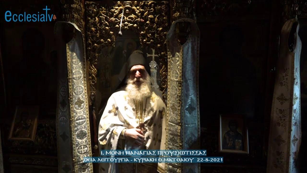 Ι. Μονή Παναγίας Προυσιώτισσας - Θεία Λειτουργία - Κυριακή Θ`Ματθαίου  22-8-2021