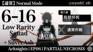 "【Arknights】6-16(通常/Normal)SilverAsh + Low Rarity Squad「局部壊死 ""Partial Necrosis""」【アークナイツ / 明日方舟】のサムネイル"