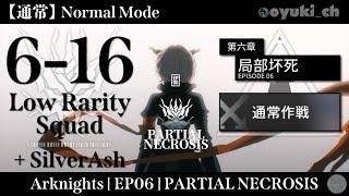 "【Arknights】6-16(通常/Normal)SilverAsh + Low Rarity Squad「局部壊死 ""Partial Necrosis""」【アークナイツ / 明日方舟】"