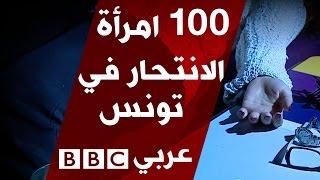 لماذا تنتشر حالات الانتحار في تونس؟ - 100 امرأة