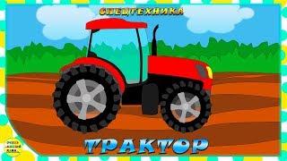 Мультфильм про машинки: трактор. Спецтехника. Развивающий мультик про машинки