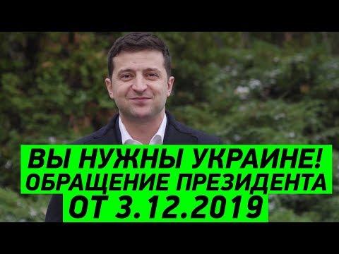Обращение Президента Зеленского от 3.12.2019 по поводу кредитов