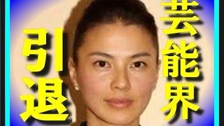 【衝撃】江角マキコ 芸能界引退!【引退FAX全文アリ】江角に何があった...