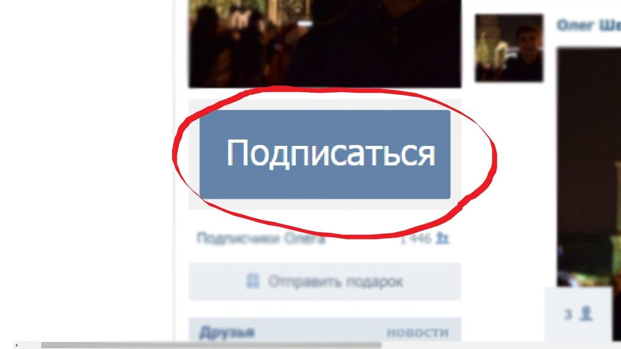 Как сделать кнопку подписаться вконтакте