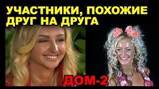 ДОМ-2: Участники, похожие друг на друга