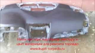 Ремонт торпеды на Toyota Camry 40 после срабатывания подушек безопасности Airbag.(Мастерская по ремонту торпеды. http://www.kupit-torpedo.ru/ Качественно восстановим торпедо на Toyota Camry 40 после срабатыва..., 2013-11-28T18:22:38.000Z)