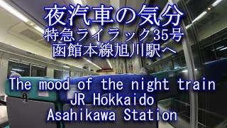 【夜汽車の気分】函館本線 JR北海道789系電車 The mood of the night train. JR Hokkaido Asahikawa Station
