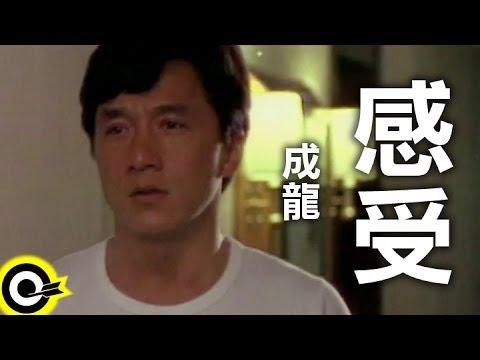 成龍 Jackie Chan【感受 My feeling】Official Music Video