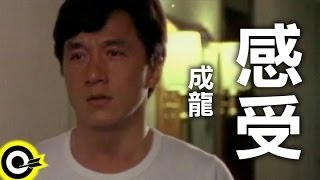 成龍 Jackie Chan【感受 My feeling】Official Music Video