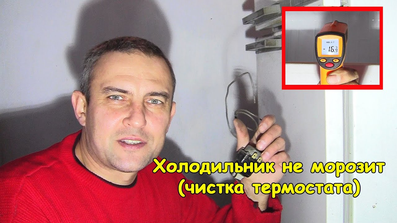 Холодильник не морозит (чистка термостата)