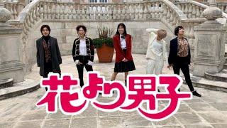 平成で大人気だったあのドラマ‼️‼️ 花より男子  のパロディを公開🤩 xDオ...