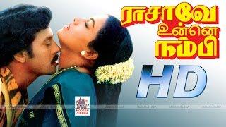 RASAVE UNNE NAMBI ராசாவே உன்னை நம்பி ராமராஜன் ரேகா நடித்த  காதல் படம்
